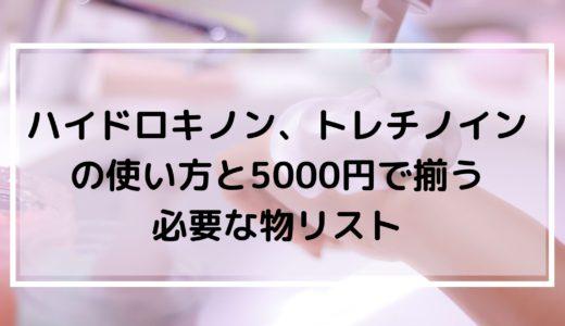 ハイドロキノン、トレチノインの使い方と5000円で揃う必要な物リスト